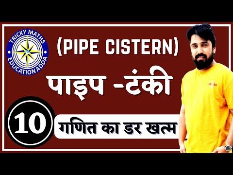 पाइप और टंकी (PIPE & CISTERN) || New Maths tricks in hindi-2016||Railway||  || SSC || IBPS-2016||CGL