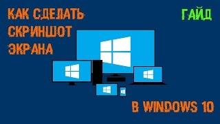 Windows 10 - как сделать скриншот в Windows 10