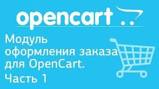 Модуль оформления заказа для OpenCart. Часть 1