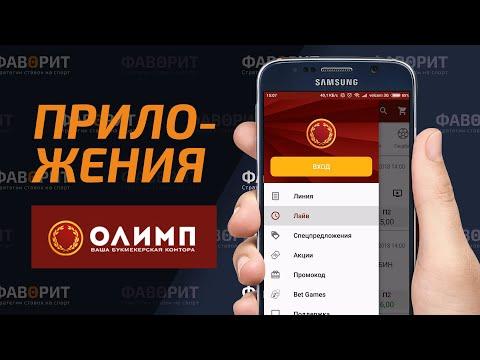 Олимп букмекерская контора мобильная версия скачать