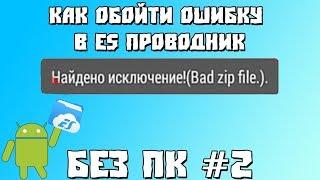 """Как обойти ошибку """"Найдено исключение (bad zip file)"""" в ES Проводник БЕЗ ПК #2"""
