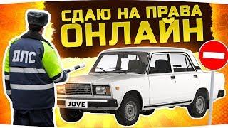 СДАЮ НА ПРАВА ОНЛАЙН ВМЕСТЕ С ИНСТРУКТОРОМ ● City Car Driving