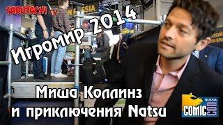 Миша Коллинз и приключения Natsu. Comic Con Russia 2014