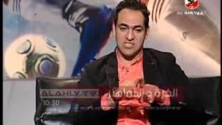 امير عبد الحميد وذكرياته مع النادى الاهلى