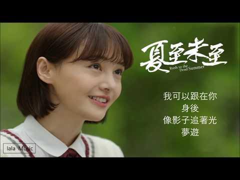 《追光者》 岑寧兒/電視劇 《夏至未至》 插曲
