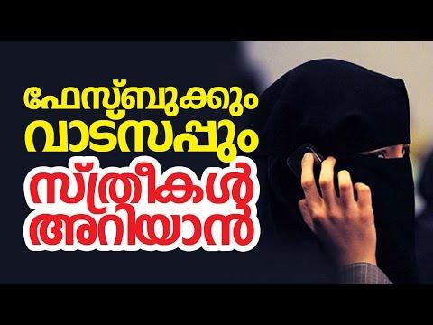 സ്ത്രീകള് അറിയാന്│ Islamic Speech Malayalam New │ Muslim Mathaprabhashanam