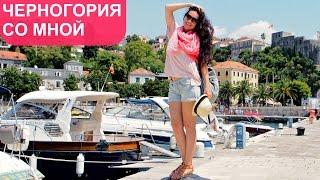 Черногория со мной. КАК ОБМАНЫВАЮТ ТУРИСТОВ.(Путешествие со мной в Черногорию. Куда съездить, какой пляж выбрать, на что потратить деньги, как обманывают..., 2015-08-09T17:27:51.000Z)