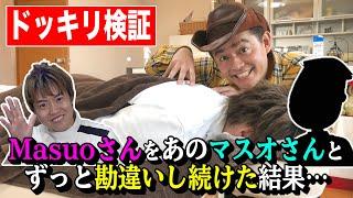 今回のコラボは、YouTuberのMasuoさん! 「普段、色々な人をマッサージしているMasuoさんを ハンバーグ師匠が代わりにマッサージしてあげる」 というフリをして、撮影中 ...