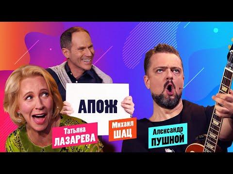 Долгожданное воссоединение и полный АПОЖ - Пушной, Лазарева, Шац