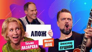 #7 Долгожданное воссоединение и полный АПОЖ - Пушной, Лазарева, Шац