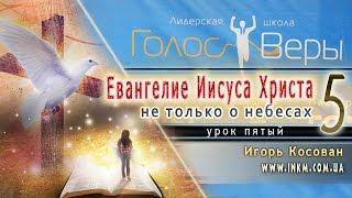 Пастор Игорь Косован - Школа Голос Веры  - Урок 5 - 19/10/2016