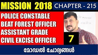 Police Constable | Beat Forest Officer | Civil Excise Officer | PSC Maths -Kerala PSC - A2Z Tricks