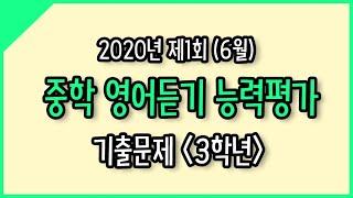 2020년 제1회 중학 영어듣기 능력평가 기출문제 (3…