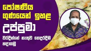 පෝශණීය ගුණයෙන් ඉහළ උප්පුමා වරදින්නේ නැතුව ගෙදරදිම හදාගමු | Piyum Vila | 22 - 09 - 2021 | SiyathaTV Thumbnail