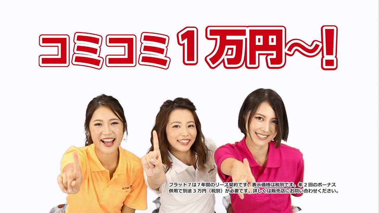 ★フラット7熊本 イマムラオート CM第2弾★