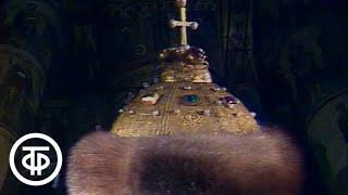 Державы вечная любовь. Московский Кремль. Фильм 5. Оружейная палата. История создания (1987)
