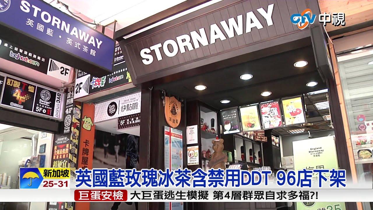 【中視新聞】英國藍玫瑰冰茶含禁用DDT 96店下架 20150415 - YouTube