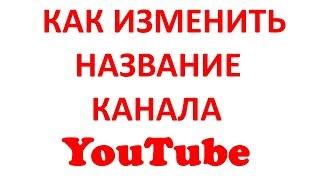 Как Изменить Название Канала на Ютубе (YouTube)