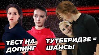 У Тарасовой и Морозова могут возникнуть сложности с Тутберидзе Проверка фигуристов на допинг