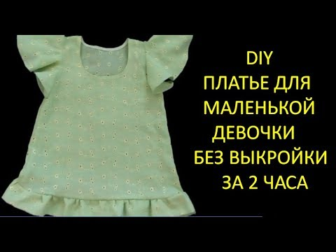 Сшить платье своими руками для маленькой девочки
