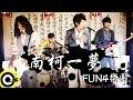 Fun4【南柯一夢】Official Music Video HD
