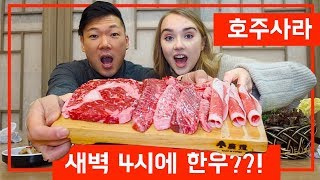 You Can Eat Hanwoo Beef at 4AM IN THE MORNING In Korea?!