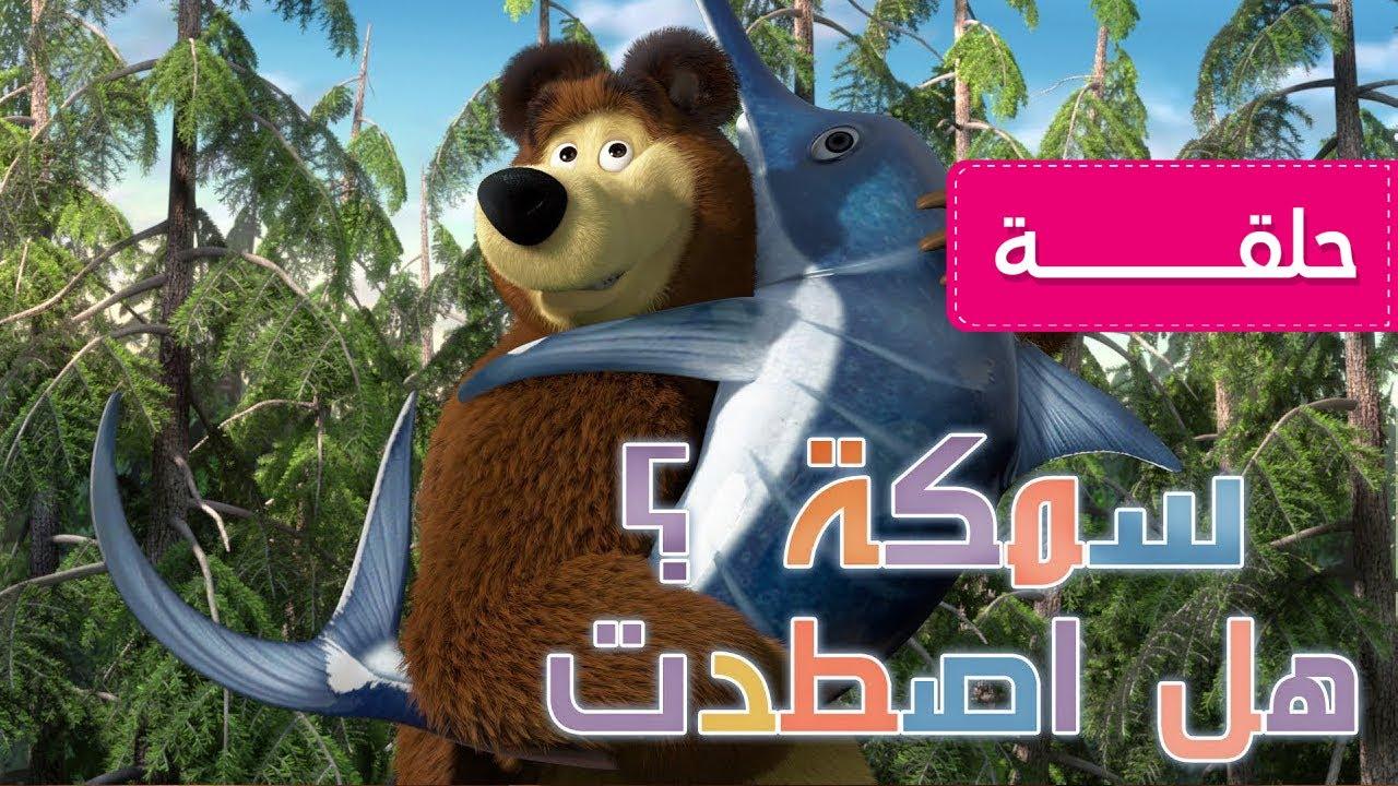 تلوين ماشا و الدب
