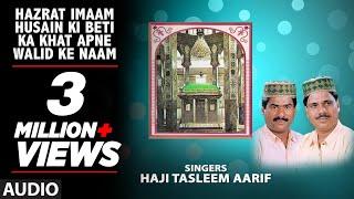 हज़रत इमाम हुसैन की बेटी का खत अपने वालिद के नाम ► Muharram 2017 ► || T-Series Islamic Music