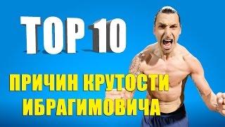 ТОП-10 причин крутости Ибрагимовича