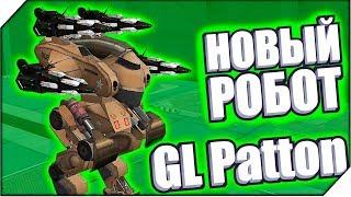 МОЙ НОВЫЙ РОБОТ Gl Patton - Игра War Robots. Игры для андроид