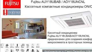 Компактные кассетные кондиционеры Fujitsu on/off UBAB(, 2016-02-06T10:05:59.000Z)