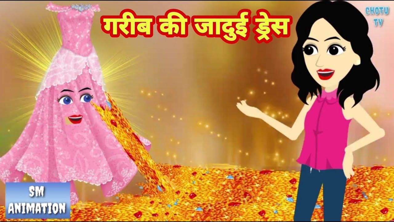 गरीब की जादुई ड्रेस - Hindi kahaniya || Jadui kahaniya || Kahaniya || hindi kahaniya || Chotu Tv