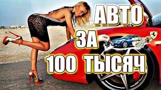 ТОП #1 КРУТОЕ АВТО ЗА 100 ТЫСЯЧ!