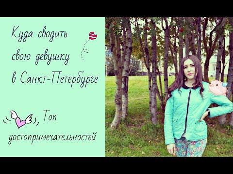 Куда сводить свою девушку в Санкт-Петербурге   Топ мест Saint-Peterburg