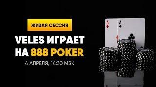 Апрельский обзор 888 покер | Запуск группового курса Bronze