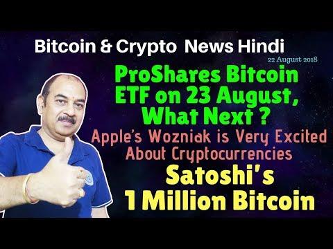 Satoshi's 1 Million Bitcoin, ProShares Bitcoin ETF 23 August, What Next, Apple's Wozniak Love Crypto