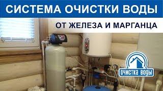 Система очистки воды из скважины от железа и марганца
