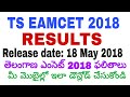 TS EAMCET Results 2018 |Telugu| How to check TS EAMCET 2018 Results |Download TS EAMCET Results 2018