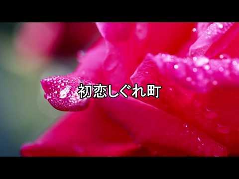 初恋しぐれ町(小椋幸子) cover WaShimo(ワシモ)