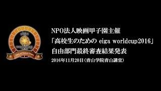NPO法人映画甲子園主催「高校生のためのeiga worldcup2016」 自由部門最...