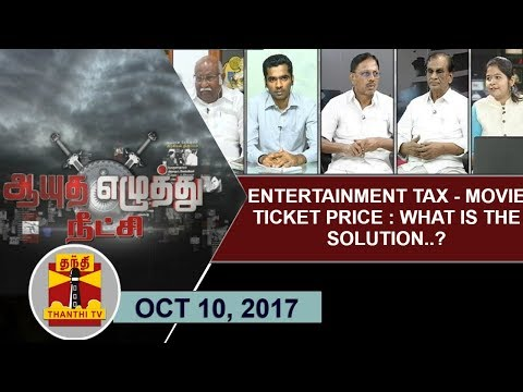 (10/10/17) Ayutha Ezhuthu Neetchi |Entertainment Tax-Movie Ticket Price Issue: What is the Solution?