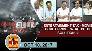 Aayutha Ezhuthu Neetchi 10-10-2017 Entertainment Tax-Movie Ticket Price Issue: What is the Solution? – Thanthi TV Show