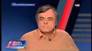 Замороженные конфликты. Право голоса(, 2016-04-11T19:00:03.000Z)