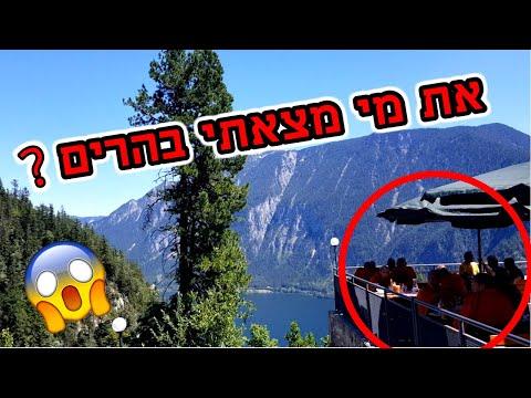 ניקו פיט כובש את אוסטריה!! | ולוג #13
