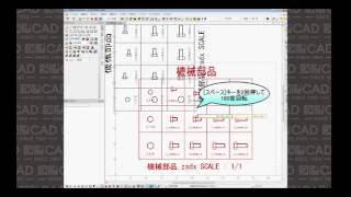 How to 図脳CAD|図形を移動または複写して回転したときに、文字の向きが読める向きになるようにするには