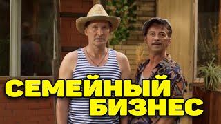 """ВЗРЫВНАЯ КОМЕДИЯ ДО СЛЁЗ! """"Семейный бизнес"""" РОССИЙСКИЕ КОМЕДИИ, НОВИНКИ КИНО"""