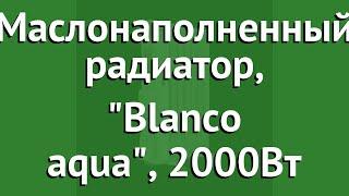 Маслонаполненный радиатор, Blanco aqua, 2000Вт (Timberk) обзор TOR 51.2009 BTX