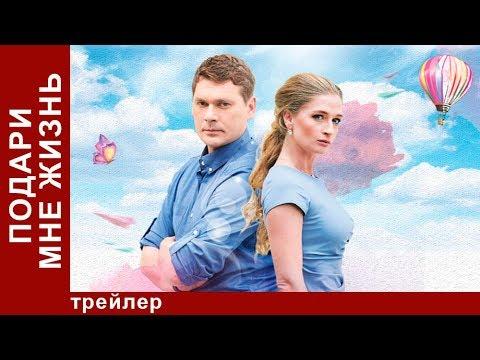 Подари Мне Жизнь. Сериал 2018. Фильм. Мелодрама. StarMedia