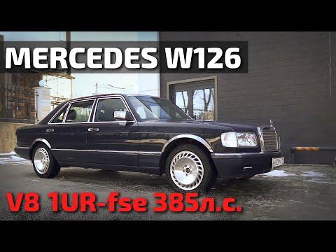Mercedes 126 шейховоз в современных реалиях!
