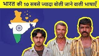 Top 10 Most Spoken Languages In India | भारत की 10 सबसे ज़्यादा बोली जाने वाली भाषा